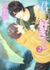 君は僕を好きになる 第2巻 - Miyuki Abe, あべ 美幸