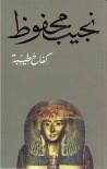 كفاح طيبة - Naguib Mahfouz, نجيب محفوظ