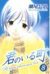 Kimi no Iru Machi 8 - Kōji Seo