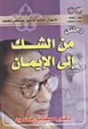 رحلتي من الشك إلى الإيمان - مصطفى محمود