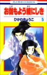 お伽もよう綾にしき. 第5卷 (Otogimoyō Ayanishiki, #5) - Kyoko Hikawa