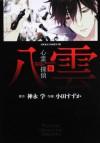 Psychic Detective Yakumo Vol. 5 - Manabu Kaminaga, Suzuka Oda