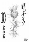 君のナイフ 10 [Kimi no Knife 10] - Yua Kotegawa