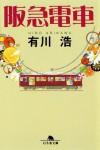 阪急電車 (幻冬舎文庫) - 有川 浩