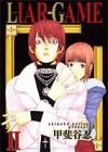 LIAR GAME 2 (ヤングジャンプ・コミックス) - 甲斐谷 忍
