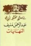 النهايات - Abdul Rahman Munif, عبد الرحمن منيف