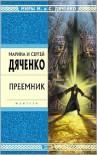 Preemnik (Russian Edition) - Marina i Sergej Dyachenko