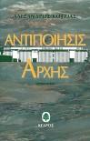 Αντιποίησις αρχής - Alexandros Kotzias, Αλέξανδρος Κοτζιάς