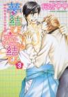 夢結び恋結び 3 [Yume Musubi Koi Musubi 3] - Yaya Sakuragi, 桜城 やや