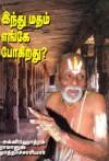 Hindu matham enge pogirathu - Agnihotram Ramanujatatacarya