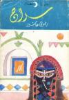 سراج - رضوى عاشور, Radwa Ashour