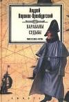Barabany sud'by - Voronov-Orenburgskij A.