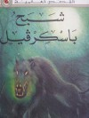 شبح باسكرفيل - آرثر كونان دويل,  Arthur Conan Doyle
