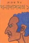 ঘনাদা সমগ্র ১ - Premendra Mitra