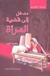 مدخل إلى قضية المرأة - يوسف القويري