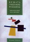 Θέματα γνωσιακής ψυχολογίας - Εμμανουήλ Πόθος, Ηλίας Οικονόμου