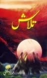 Talash - Mumtaz Mufti