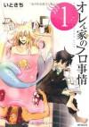 オレん家のフロ事情 1 (Orenchi no Furo Jijou #1) - いときち