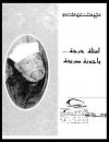أسئلة حرجة.. وأجوبة صريحة - محمد متولي الشعراوي