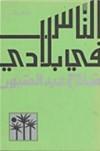 الناس في بلادي - صلاح عبد الصبور
