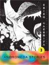 Andromeda Stories, Vol. 3 - Keiko Takemiya, Ryu Mitsuse