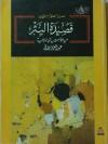 قصيدة النثر - من التأسيس إلى المرجعية - عبد العزيز موافي