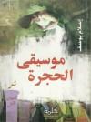 موسيقى الحجرة - Islam Yusuf, إسلام يوسف