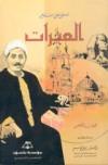 العبرات - مصطفى لطفي المنفلوطي