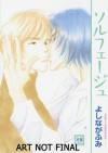 Solfege - Fumi Yoshinaga