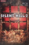 Silent Hill 2: The Novel - Sadamu Yamashita