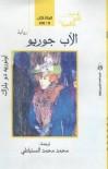 الأب جوريو - Honoré de Balzac, أونوريه دو بلزاك, محمد محمد السنباطي
