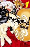 Anagle Mole (Anagle Mole #1) - Fukuchi Tsubasa