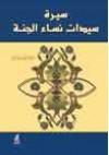 سيرة نساء اهل الجنة - فتحي فوزي عبد المعطي