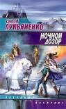 Ночной дозор - Sergei Lukyanenko
