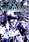 Kokou no Hito, Volume 6 - Shinichi Sakamoto