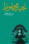 الحب تحت المطر - Naguib Mahfouz, نجيب محفوظ