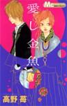 愛し金魚 [Itoshi Kingyo] - Ichigo Takano, 高野苺
