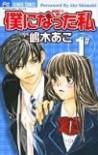 僕になった私, Vol. 1 [Boku ni Natta Watashi] - Ako Shimaki, 嶋木あこ