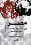 مصر بين الأصولية والعلمانية .. الصدام القادم   - دراسات تاريخية - عبد الجواد سيد عبد الجواد