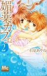 Biyaku Cafe (Volume 2) - Ayane Ukyou