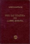 Βίος και Πολιτεία του Αλέξη Ζορμπά - Nikos Kazantzakis, Νίκος Καζαντζάκης