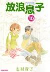放浪息子 10 - Shimura Takako