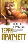 Кот без Прикрас - Terry Pratchett, Gray Jolliffe