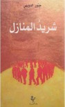شريد المنازل - جبور الدويهي