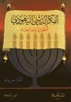 الفكر الديني اليهودي : أطواره ومذاهبه - حسن ظاظا
