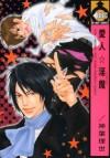 Aijin Incubus - Shinba Rize, 神叶理世, 神葉里世