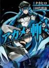 akame ga kiru (Volume 4) - Takahiro