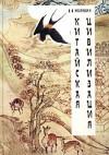 Китайская цивилизация - Малявин В.В.