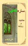 ساره خاتون - علی اوحدی / Ali Ohadi