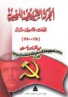 الحركة الشيوعية المصرية - عبد القادر ياسين